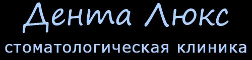 Стоматолог ПМР Тирасполь Бендеры - Стоматология Дента - Люкс